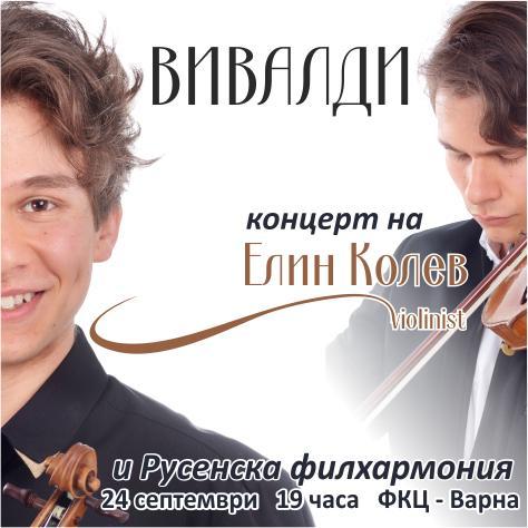 Симфоничен концерт - солист ЕЛИН КОЛЕВ