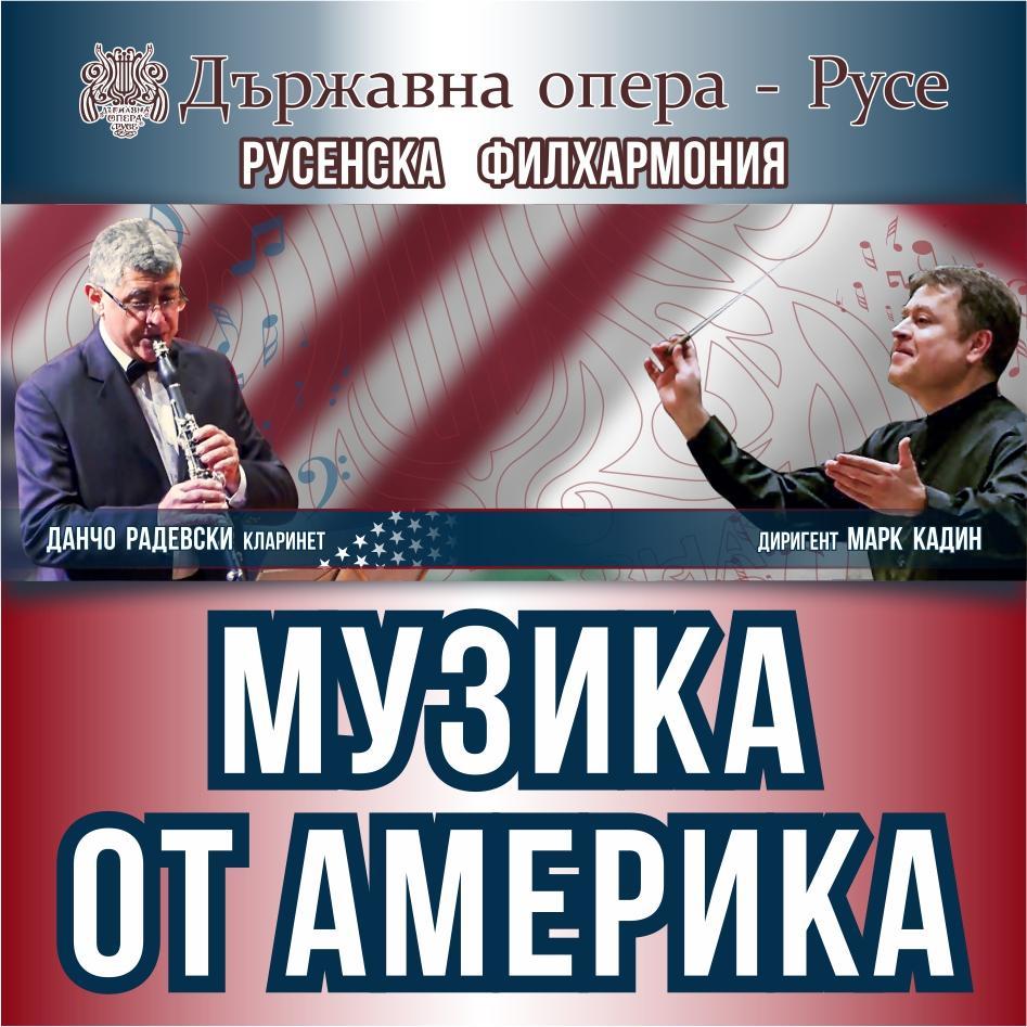 Музика от Америка