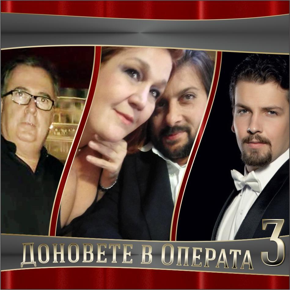 Доновете в Операта 3