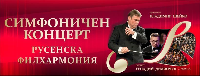 Симфоничен концерт с диригент Вл. Шейко