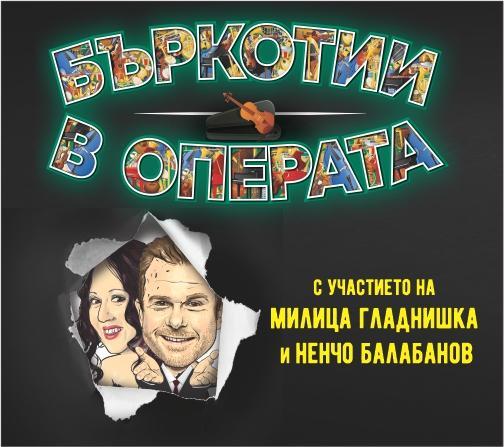 Бъркотии в Операта