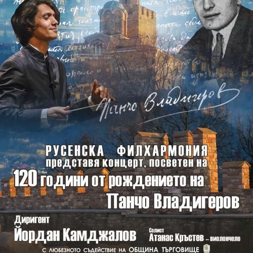 Камджалов дирижира Панчо Владигеров