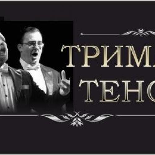 Тримата тенори