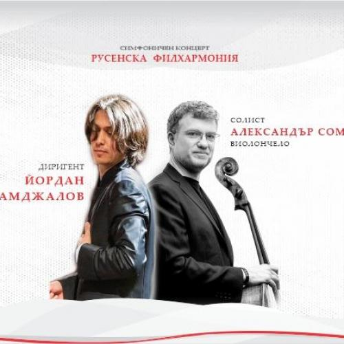 Камджалов дирижира Прокофиев и Шостакович