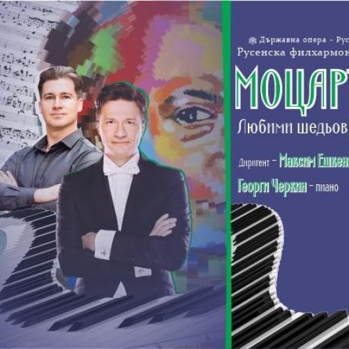 Моцарт любими шедьоври