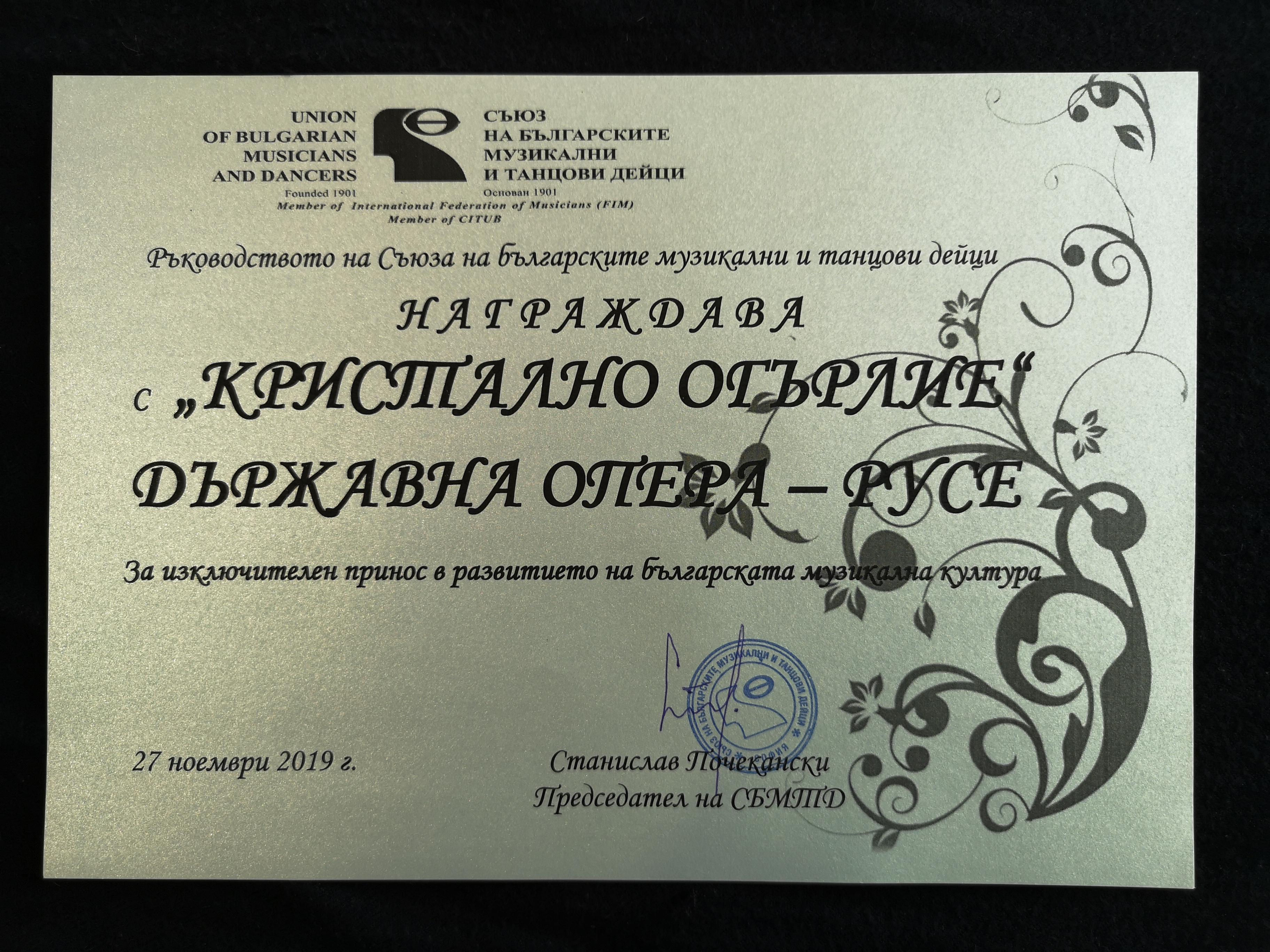 По случай 70-та годишнина от създаването си Държавна опера - Русе получи престижни награди