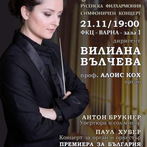 Русенската филхармония гастролира на варненска сцена