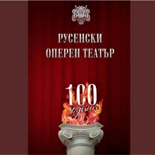 Русенски оперен театър 100 години!