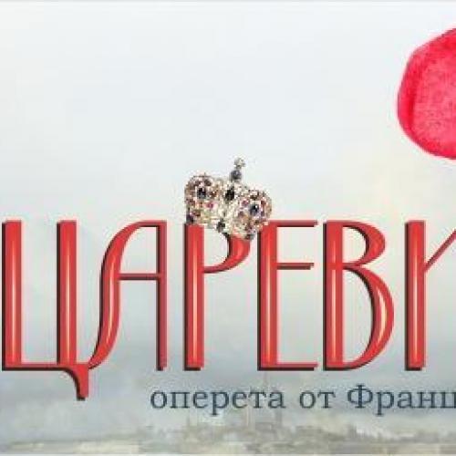 Генерална репетиция за публиката на оперетата Царевич на 22 Декември 2018 г.